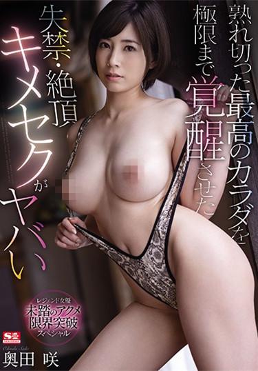 """【捕鱼王】ssis-051 :H奶巨乳""""奥田咲""""身体注射强力春药,疯狂抽蓄漏尿。"""