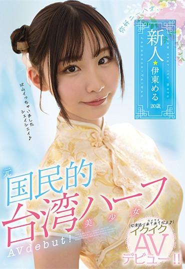 """【捕鱼王】MIFD-156 :好色少女""""伊东爱瑠""""3P乱交,面对两根粗壮老二还能面不改色。"""