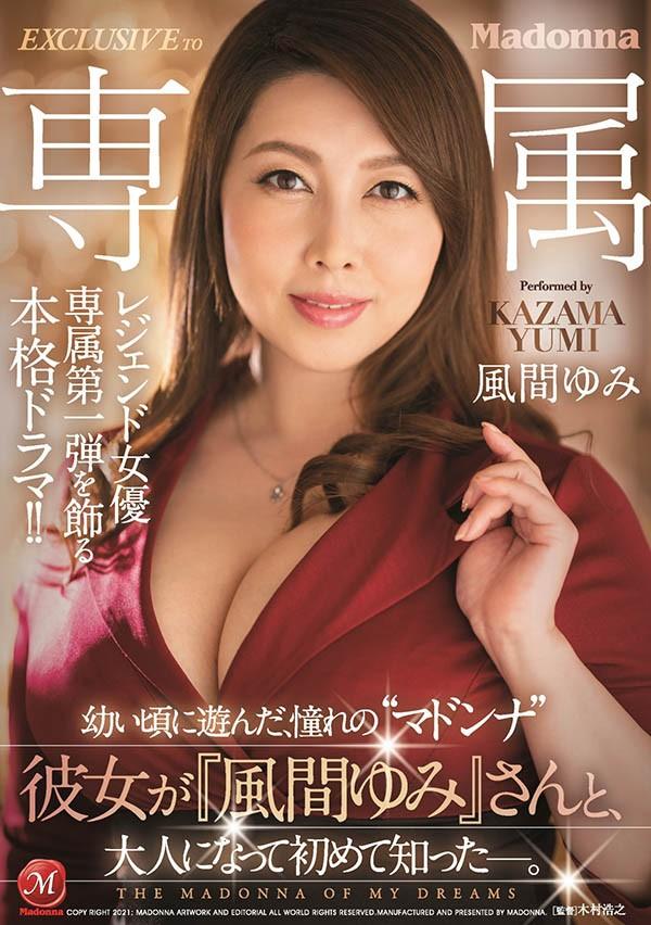 【捕鱼王】风间由美JUL-488 大姐姐用身体照顾晚辈