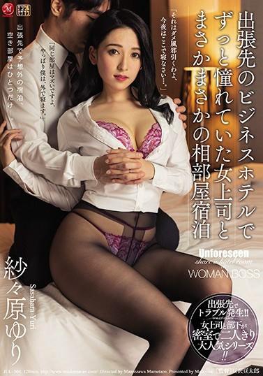 【捕鱼王】纱纱原百合JUL-504 温柔女领导出差与下属的激情夜晚