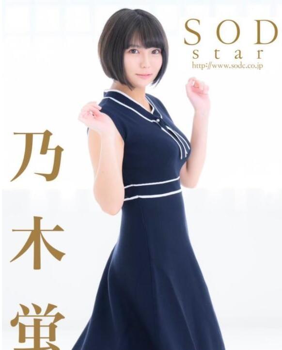 【捕鱼王】乃木萤STARS-362 乃木萤移籍SOD新作品10连发