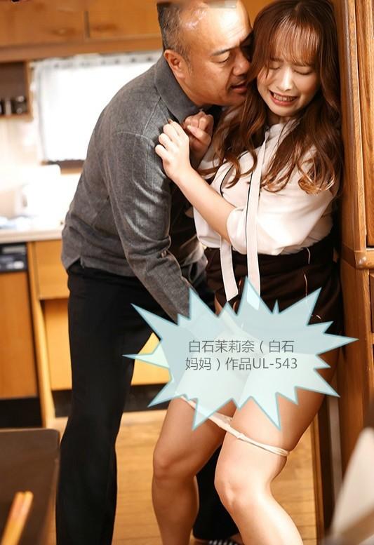 【捕鱼王】白石茉莉奈JUL-543 人妻欲求不满主动找老头