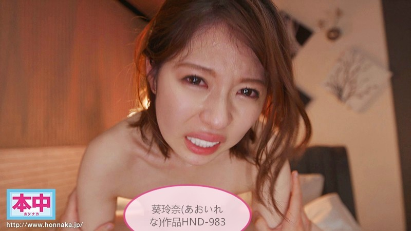【捕鱼王】葵玲奈HND-983 贫乳女人用眼神眉目传情