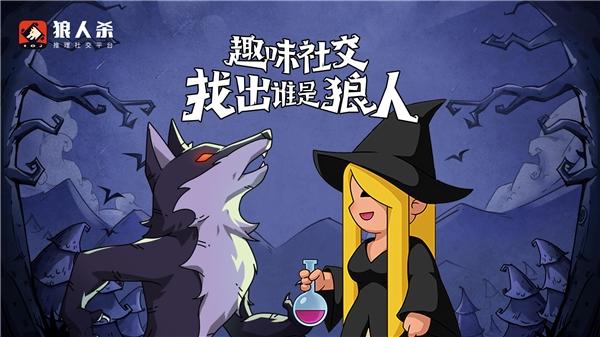 【捕鱼王】狼人杀攻略:狼人悍跳女巫的意义分析和攻略分享
