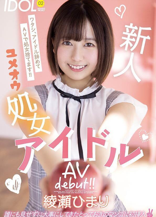 【捕鱼王】绫濑日葵MIFD-157 绫濑ひまり第一次从女孩变成女人