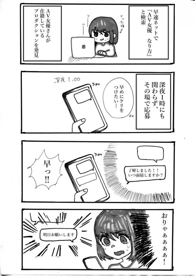 【捕鱼王】4月新人花狩舞 画漫画为自己宣传