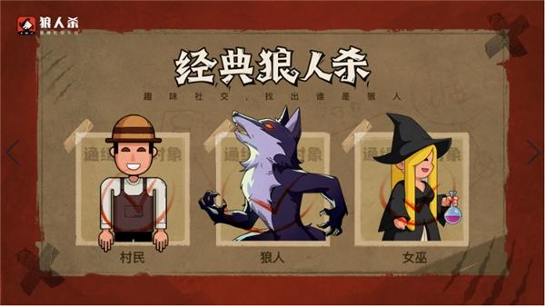 【捕鱼王】狼人杀攻略:几个小技巧让狼人杀新手玩家更快入门