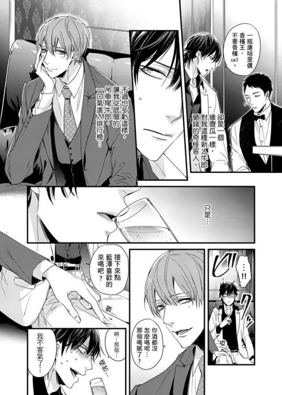 【捕鱼王】甜宠BL《吐槽变态杀人魔的N种方式》被关小黑屋 惨遭强J童贞丧失!