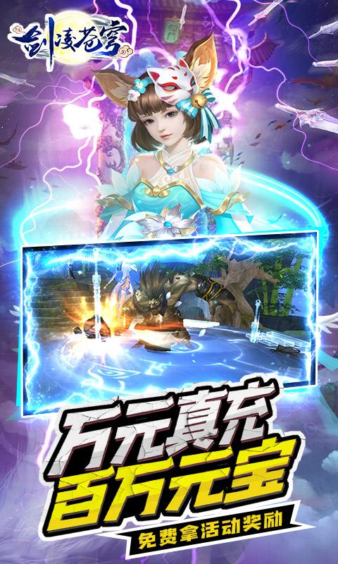 【捕鱼王】2021高人气仙侠手机游戏合集
