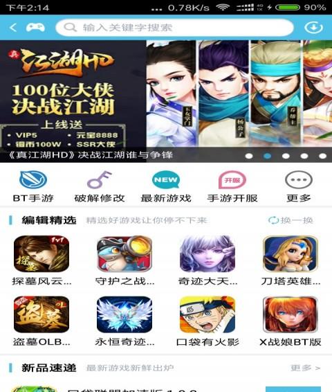【捕鱼王】2021最新变态手游盒子合集