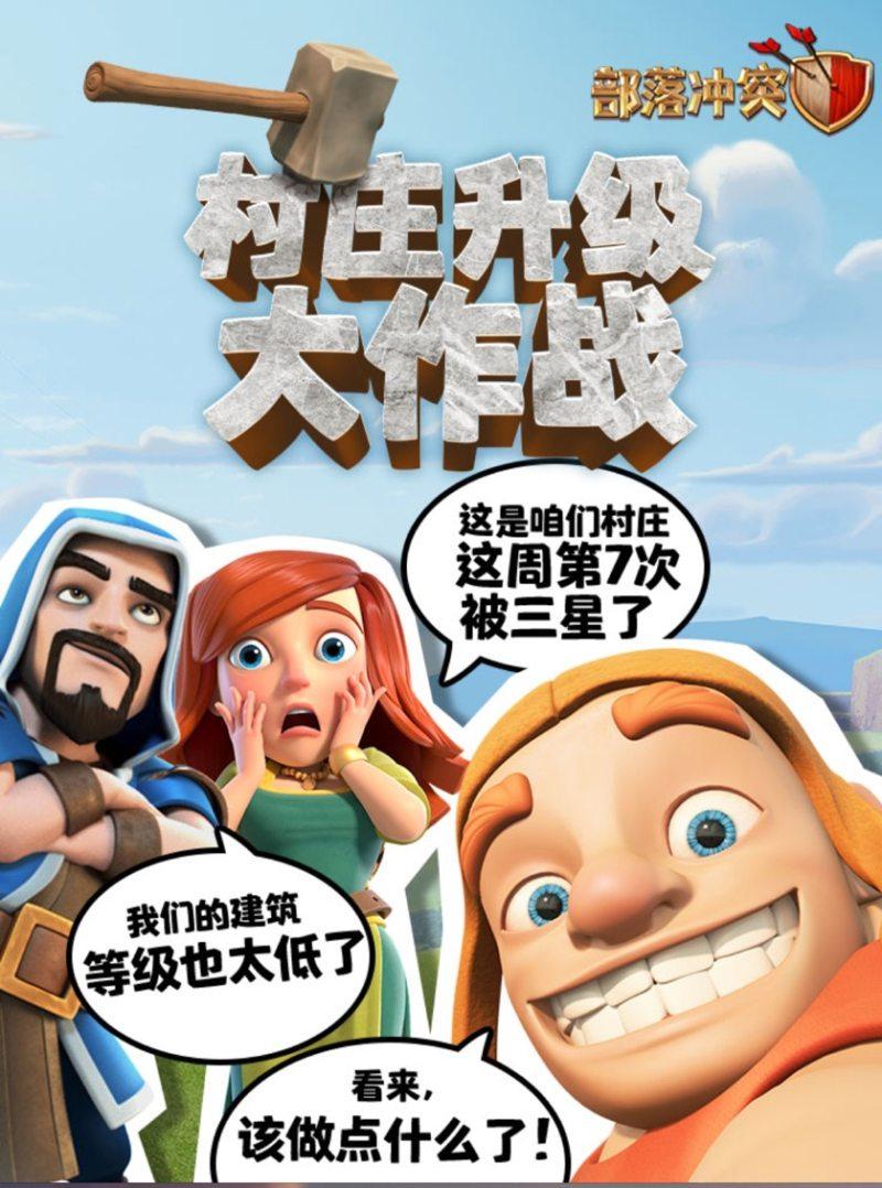 【捕鱼王】《部落冲突》夯木节惊喜回归,村庄升级大作战