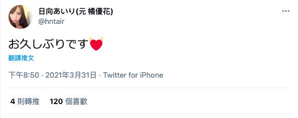 【捕鱼王】久违4年再发推!美乳教科书日向あいり要复活?