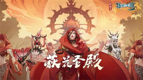 【捕鱼王】《剑网3:指尖江湖》荻花圣殿震撼来袭