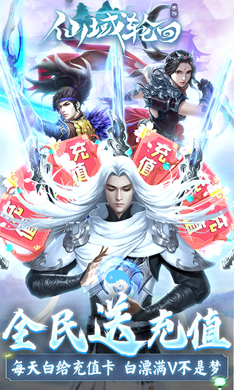 【捕鱼王】2021最热门的仙侠游戏排行榜