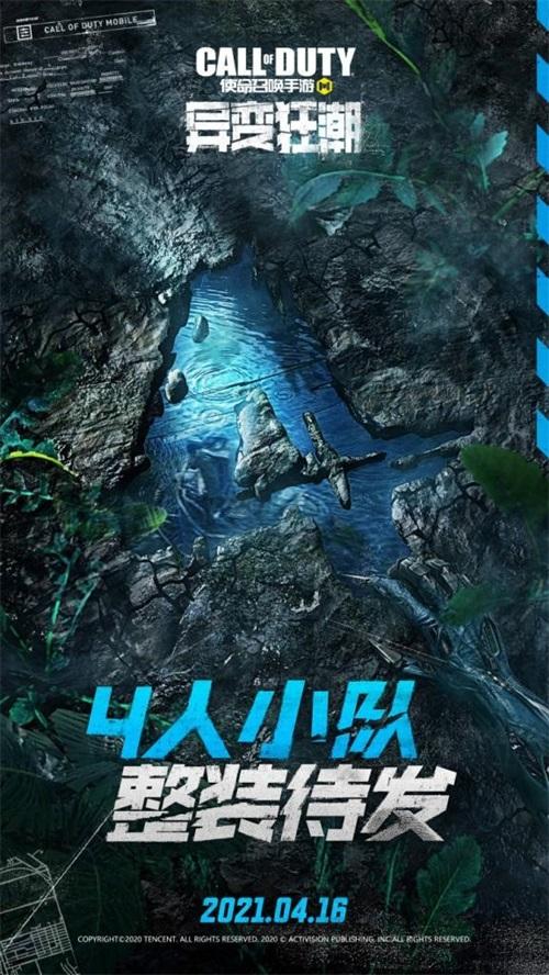 """【捕鱼王】直面""""僵尸""""的恐惧 《使命召唤手游》新版本""""异变狂潮""""4月16日上线"""
