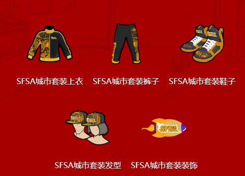 【捕鱼王】《街头篮球》SFSA城市套震撼首发 过一轮赢限量版T恤