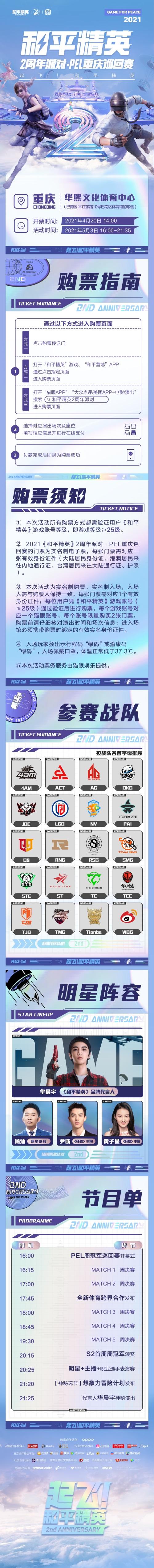 【捕鱼王】《和平精英》2周年派对 · PEL 重庆巡回赛4月20日开启售票!