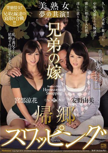 """【捕鱼王】JUX-565:尝鲜换口味,熟女人妻""""安野由美,宫部凉花""""互换老公玩!"""