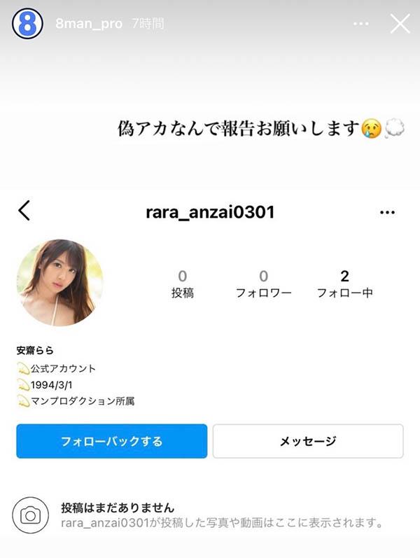 "【捕鱼王】安斋らら""官方IG""成立?经纪公司辟谣!"