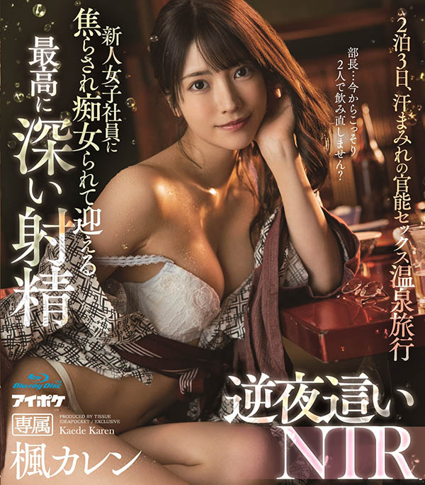 """【捕鱼王】IPX-658 :新人女子社员""""枫カレン""""出差发情,大叔部长快被榨干.."""