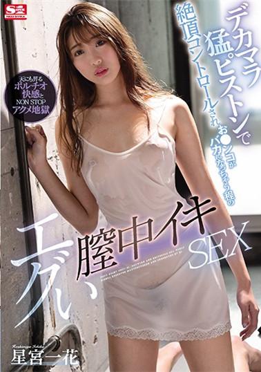 """【捕鱼王】SSIS-092 :美腿女神""""星宫一花""""巨棒突袭变喷泉,被干到升天!"""
