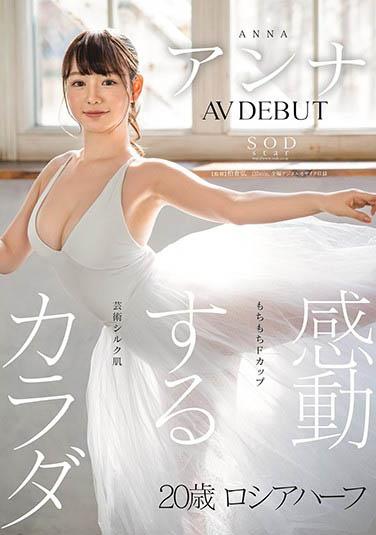 """【捕鱼王】STARS-361 :最强的异次元美少女,混血天使""""アンナ(安娜) """"AV出道!"""