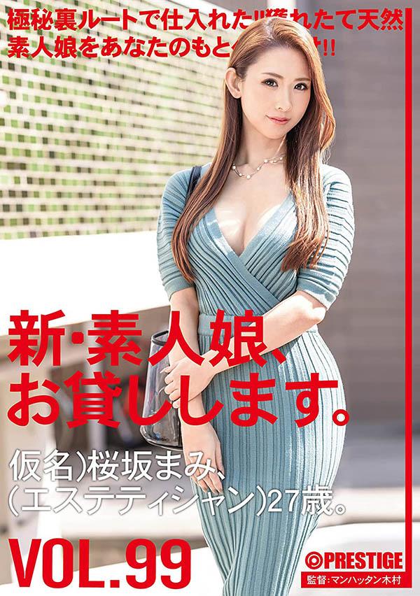 """【捕鱼王】CHN-202 :肉食女""""桜坂まみ(樱坂麻美)"""" 成外送妹专摄取年轻小鸡鸡!"""