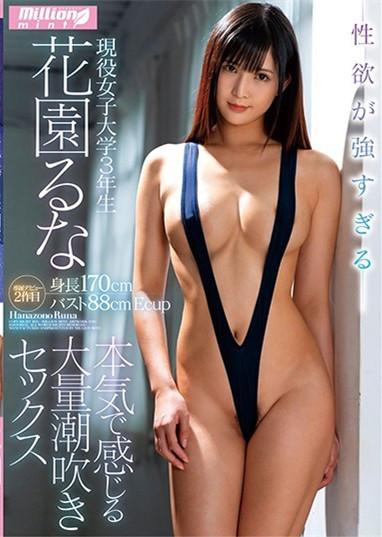"""【捕鱼王】MMNT-007:长腿美少女""""香椎美铃(香椎みすず)""""大量潮水吹来性爱。"""