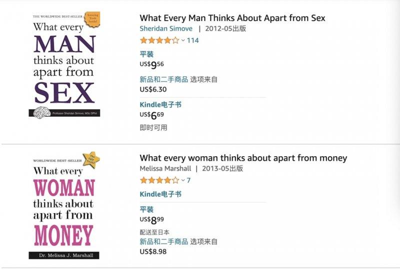 【捕鱼王】畅销书《男人除了性还在想什么》 告诉你男人在想什么