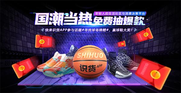 【捕鱼王】《热血街篮》手游联动识货App狂送国潮鞋,新球星亮相