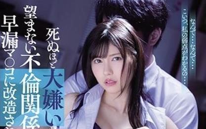 【捕鱼王】蓝芽瑞季MIDE-934 职场新人在男友面前被上司欺负