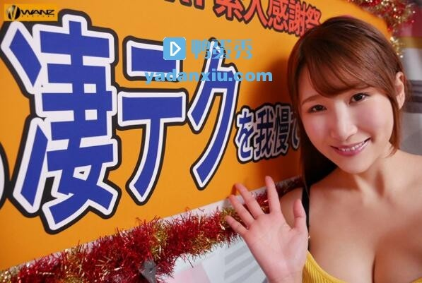 【捕鱼王】三原穗花WAAA-061 6月新作感谢粉红路边打炮
