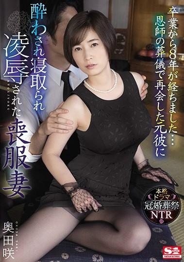 【捕鱼王】奥田咲SSIS-076 美艳人妻被前任灌醉在恩师灵堂吃肉棒