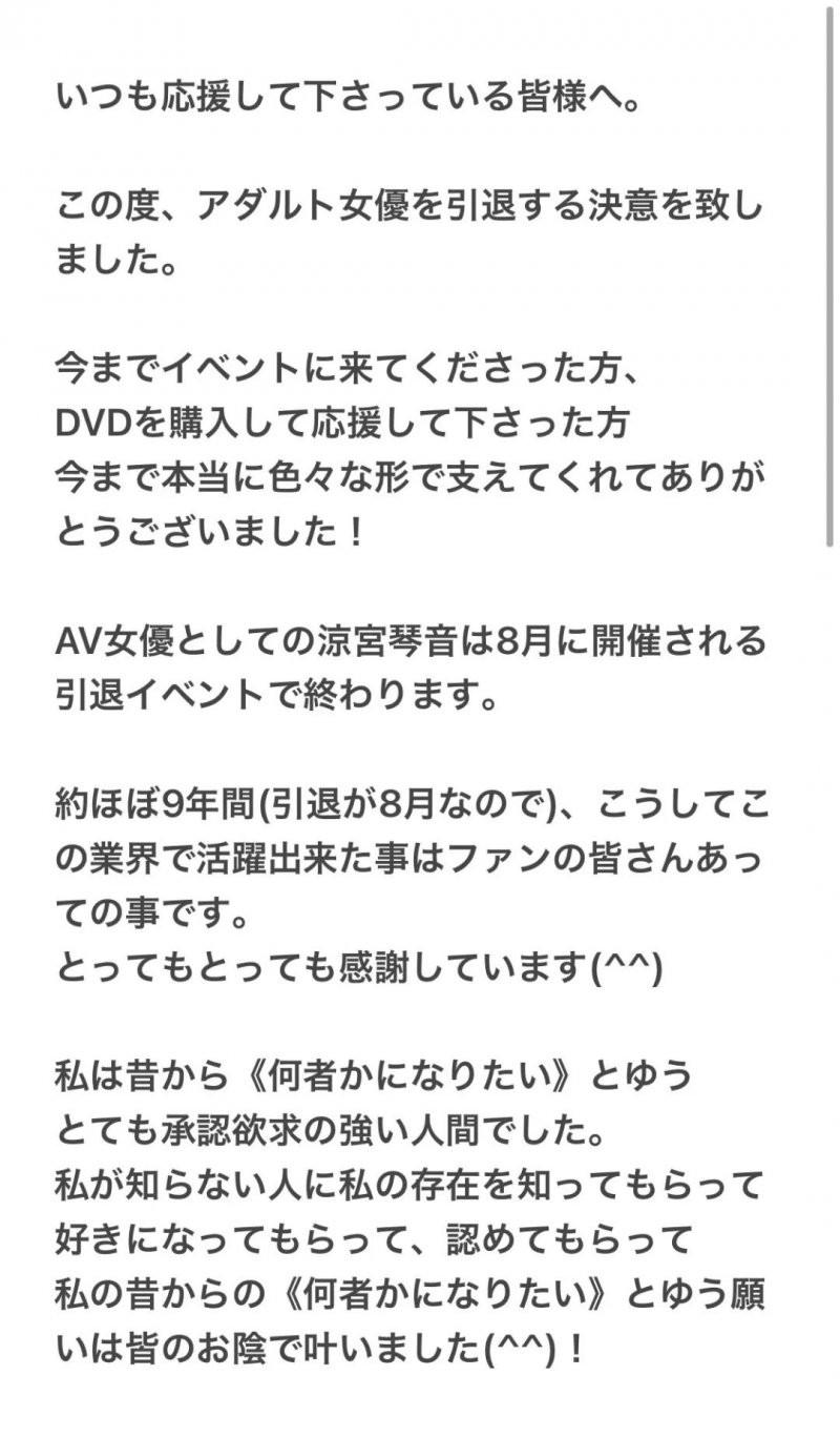 【捕鱼王】凉宫琴音发表引退声明 出道9年将在8月退出业界