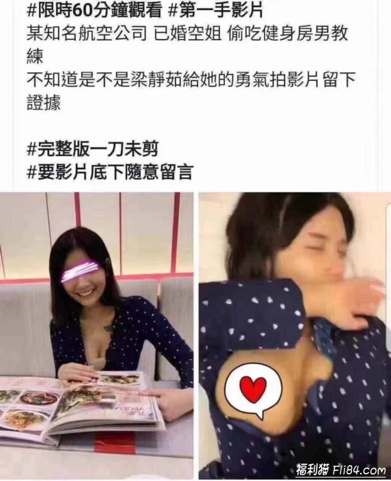 【捕鱼王】影片疯传!某知名航空已婚空姐偷吃健身房猛男教练!