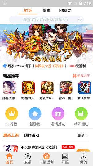 【捕鱼王】好玩的bt手游app推荐