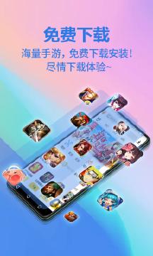 【捕鱼王】安卓手游bt平台排行榜