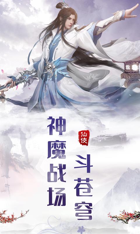 【捕鱼王】2021高人气仙侠手游排行榜前十名推荐