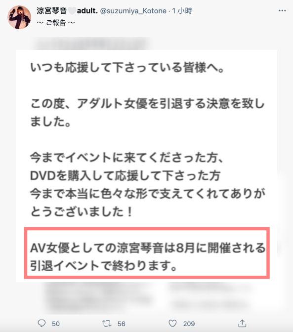【捕鱼王】9年生涯画句点⋯凉宫琴音、引退!