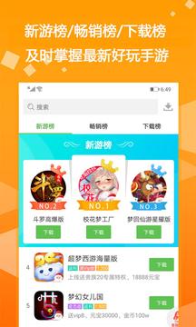 【捕鱼王】变态手游盒子折扣app大全