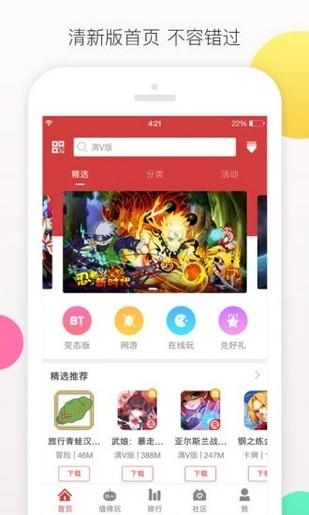 【捕鱼王】十大热门bt手游app推荐