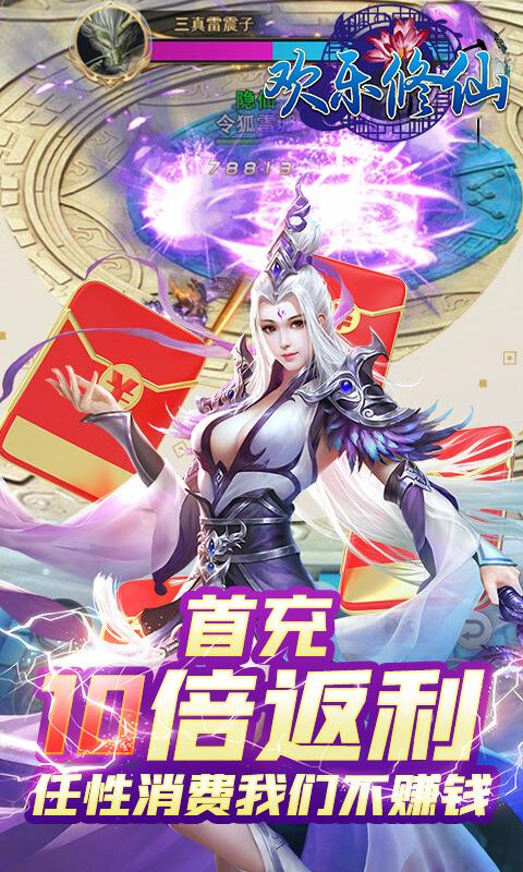 【捕鱼王】中国风修真类手机游戏排行榜