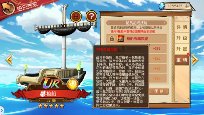 【捕鱼王】鬼火幽冥,斩浪前行 《航海王启航》UR棺船侵袭而来!