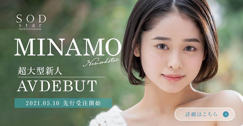 """【捕鱼王】STARS-371:百年才有一个的新人""""MINAMO """"打炮的样子给你看!"""