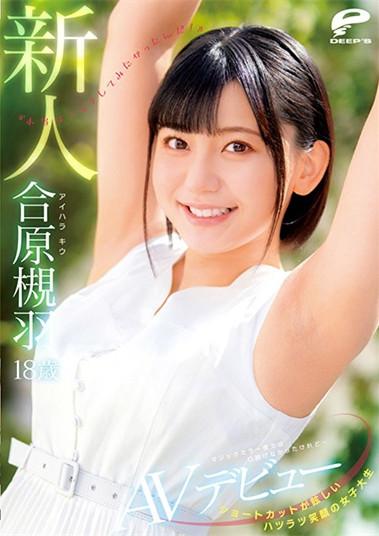 """【捕鱼王】DVDMS-677 :好色大眼妹""""合原槻羽""""超喜欢做爱,主动上位榨精。"""
