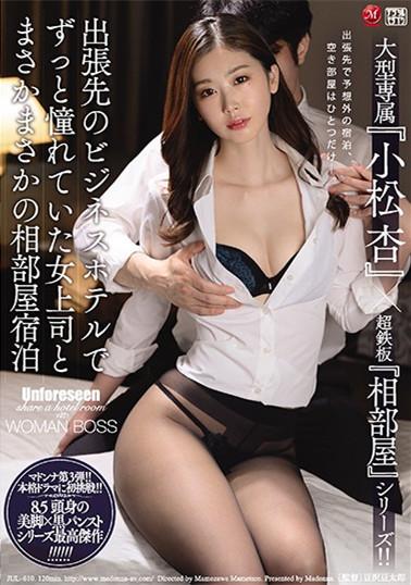 """【捕鱼王】""""小松杏""""作品jul-610 :气质女上司出差邀约下属一起洗澡。"""