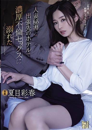"""【捕鱼王】""""夏目彩春 """"作品ADN-322 :人妻秘书被骗出差臣服在社长高超的性爱技巧下。"""
