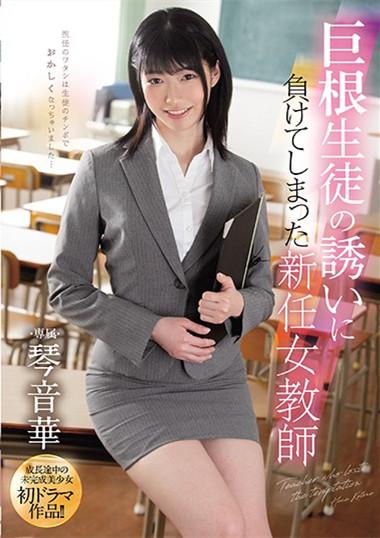 """【捕鱼王】""""琴音华""""作品mide-944:女教师下课偷偷在教室自慰 被抓包沦公众工具。"""