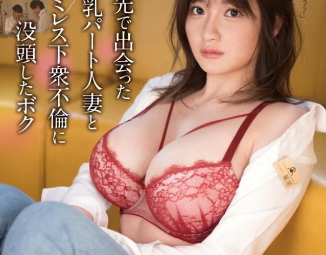 【捕鱼王】鹫尾芽衣SSIS-094 人妻遭冷落却得艳福