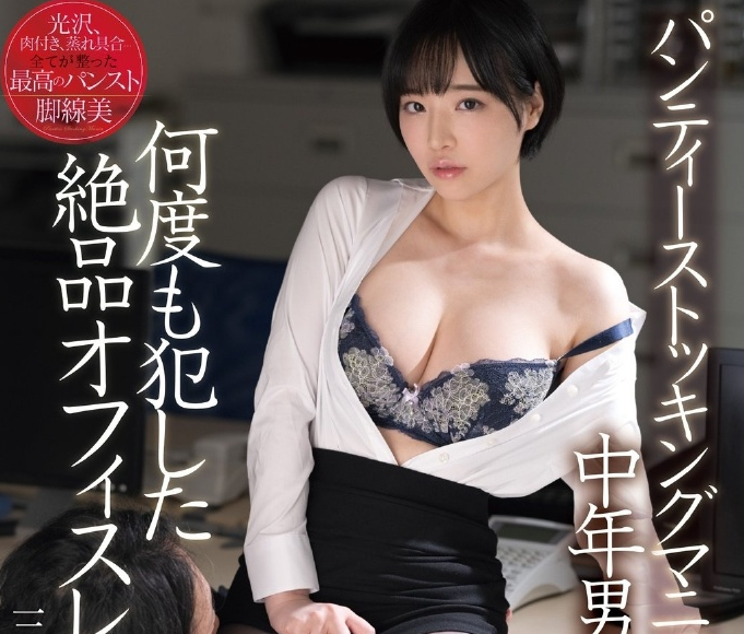 【捕鱼王】SSIS-057三宫椿 丝袜美女成了公司陪客工具